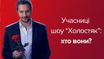 Холостяк 8 сезон: что известно об участницах романтического шоу