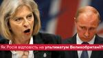 Отруєння Скрипаля і дипломатична війна: чим ультиматум Британії небезпечний для Росії