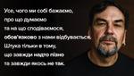 Юрій Андрухович – вірші та біографія одного із кращих сучасних письменників