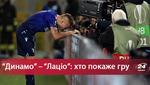 Динамо – Лаціо: де та коли дивитися онлайн матч Ліги Європи 2017/18