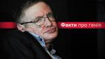 Помер Стівен Хокінг: біографія відомого фізика