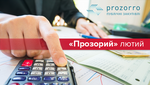 """""""Прозорий"""" февраль: 2 миллиарда на продукты и миллиард на реконструкцию аэропорта """"Борисполь"""""""
