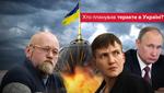Держпереворот в Україні: хто головні підозрювані і які є  докази?