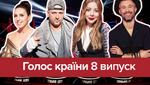 Голос страны 8 сезон 8 выпуск: чем удивляли в вокальных боях Зианджа и сын Таисии Повалий
