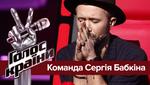 Голос страны 8: участники команды Сергея Бабкина