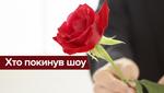 Холостяк 8 сезон 2 выпуск: кто покинул проект