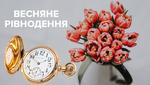 День весняного рівнодення 2018: чим особливе 20 березня та що не можна робити в цей день