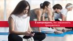 5 оправданий, которые мешают тренироваться