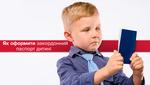 Как оформить биометрический паспорт ребенку в Украине: нюансы и различия