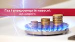 Чи подорожчає газ та електроенергія з 1 квітня: чого чекати українцям