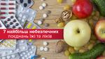 Яку їжу небезпечно поєднювати з ліками