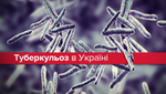 Эпидемия туберкулеза в Украине: почему за 20 лет проблема не преодолена
