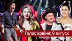 """Голос страны 8 сезон 9 выпуск: выступление Федышин и """"гореть в аду"""" от Потапа"""