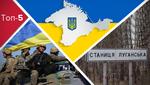 Топ-5 блогів тижня: жахи Луганська, повернення Криму та Донбасу і  батальйон ЗСУ у Береговому
