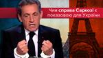 """""""Душ Сарко"""": чому екс-президент Франції перебуває під слідством, а українські лідери – ні?"""