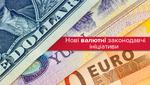 Зарубежные деньги и украинцы: что изменит закон о валюте