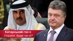 Дорого и сердито: придет ли в Украину катарский газ?