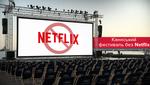 Каннський фестиваль заборонив брати участь у конкурсі фільмам Netflix
