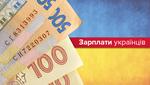 В Україні зросла середня зарплата, – Держстат