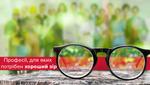6 професій, для яких потрібен хороший зір