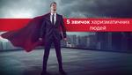 5 звичок харизматичних людей