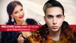 Огонь, ветер и соблазнительница: MELOVIN закончил съемку клипа на песню для Евровидения-2018
