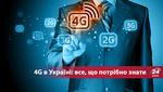 4G з'явився в Україні: все, що потрібно знати