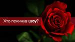 Холостяк 8 сезон 4 випуск: проект покинула Аріна