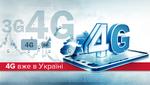 Де запрацював 4G інтернет в Україні: перелік міст в інфографіці