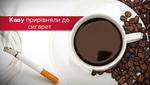 В Калифорнии кофе приравняли к сигаретам