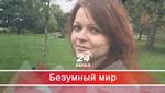 Чем грозит путинской системе выздоровление Юлии Скрипаль