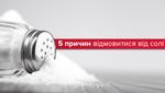5 причин відмовитися від солі