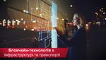 Технології блокчейн в інфраструктурі України: що планують у міністрестві