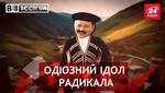 Вести.UA. Негаданный кумир Ляшко. Ветеран политики без косы