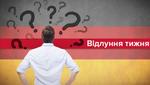 Німеччина: ще друг чи вже ні?