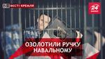 Вести Кремля. Золотая кнопка Навального. Хитрая месть Эрдогана