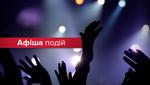 Куди піти у Києві на вихідних: афіша на 6-7 квітня