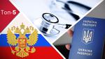 Топ-5 блогів тижня: новий формат окупації Донбасу, сімейні лікарі та біометричні паспорти