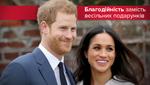 Принц Гаррі і Меган Маркл попросили не дарувати їм весільні подарунки