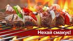 Рецепти шашлику із свинини, баранини та курки, які можна приготувати на природі