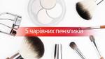 5 кисточек для макияжа, которые должны быть у каждой женщины