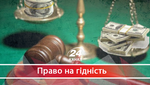 """Як """"потрібні"""" судді співпрацюють з  ТОП-корупціонерами"""