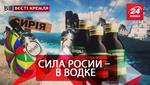 Вести Кремля. Сливки. Водка спасет Россию. Шизофрения в РФ из-за Telegram