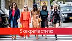 5 секретов стиля, которые стоит запомнить каждой женщине