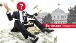 Список самых богатых людей Украины: впечатляющие суммы доходов