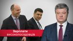 Зарплаты ТОП-чиновников: кто заработал больше, чем Порошенко