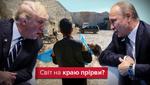 Сирійський апокаліпсис: чи готові США і Росія до прямого протистояння?