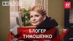 Вести.UA. Facebook ненавидит Тимошенко. Тайны Савченко