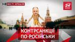 Вєсті Кремля. Безжальний російський бойкот. Російський футбол отримав нове обличчя