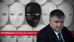 Коллаборационисты по версии Авакова: кого причислят к предателям?
